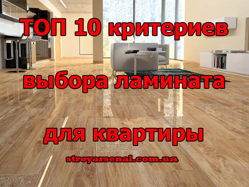 10 критериев выбора ламината для квартиры