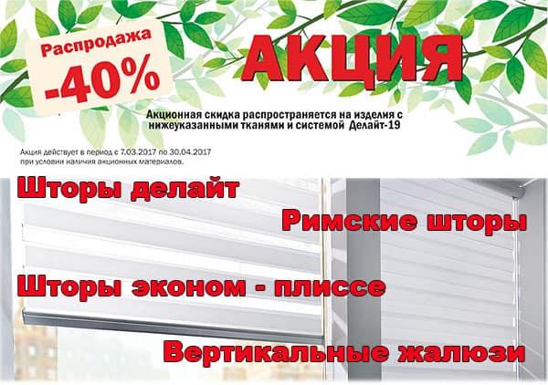 Распродажа -40% на солнцезащитные системы Интерьер Плюс